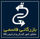 Ghasemi Trading